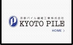 京都パイル繊維工業株式会社