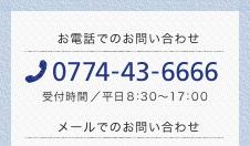 お電話でのお問い合わせ 0774-43-6666